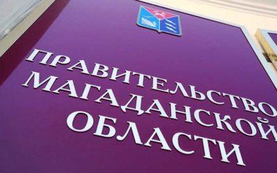 Бюджет Магаданской области: структура доходов и расходов