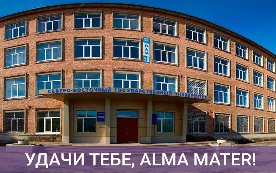 Отсутствие качественного образования в Магаданской области или борьба за выживание региональных ВУЗов