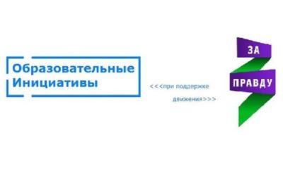 Цифровая платформа «Образовательные Инициативы»