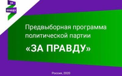 Предвыборная программа политической партии «ЗА ПРАВДУ»