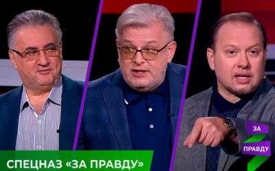 Спецназ «ЗА ПРАВДУ» в эфире программы «Вечер с Владимиром Соловьевым»